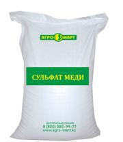 Сульфат меди. Доставка по Казахстану